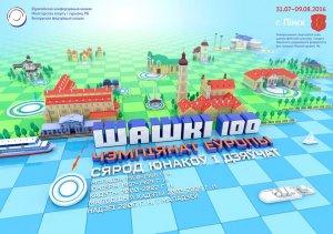 В первенстве Европы по международным шашкам играют четыре уроженки Ишимбая