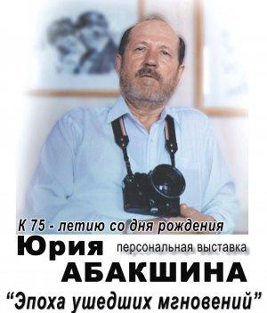 В Ишимбае откроется фотовыставка работ Юрия Абакшина