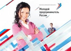 Ишимбайцев приглашают принять участие в конкурсе «Молодой предприниматель Р ...