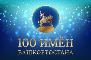 101 фамилию выдвинули жители республики на конкурс телеканала БСТ «100 имен ...