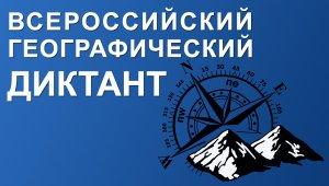 Ишимбайцев приглашают написать географический диктант