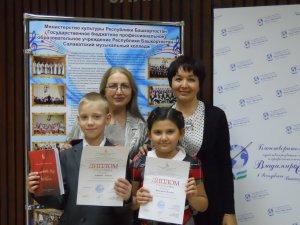 Юные ишимбайцы стали лауреатами Всероссийского музыкального конкурса