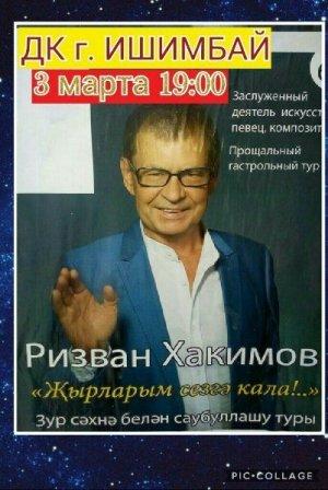 """Подписчики """"Восхода"""" могут выиграть билет на концерт Ризвана Хакимова"""
