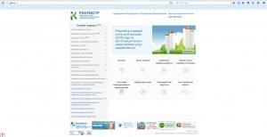 На сайте Росреестра открыт доступ к сведениям реестра недвижимости по «ключ ...