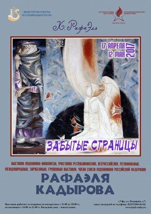 В Уфе открыта выставка ишимбайского художника Рафаэля Кадырова