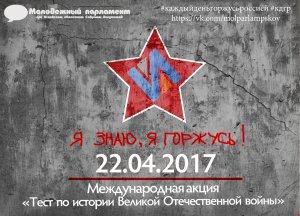 Жители Башкортостана 22 апреля могут проверить свои знания о Великой Отечес ...