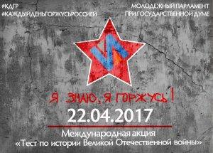 22 апреля наша республика примет участие в «Тесте по истории Великой Отечес ...