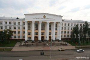 Башкирский госуниверситет вошёл в Топ-50 национального рейтинга университет ...