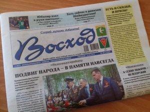 Ишимбайцы могут выписать газету «Восход» по сниженным ценам