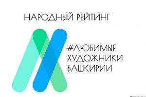 Народный рейтинг «Любимые художники Башкирии» набирает популярность