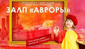 Юных художников из Башкирии приглашают принять участие в конкурсе «Залп «Ав ...
