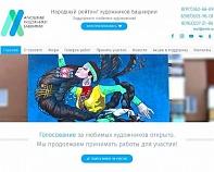 В республике продолжается проект «Любимые художники Башкирии»