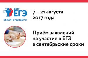 Выпускники школ Башкирии могут подать заявление на участие в сентябрьском Е ...