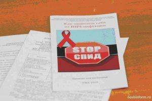 В Башкирии с начала года шести подросткам поставили диагноз ВИЧ