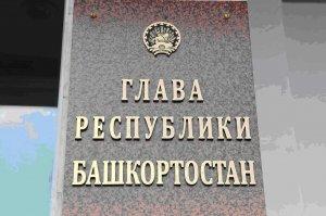 Госпрограмма по развитию языков народов Башкортостана будет создана до 1 фе ...