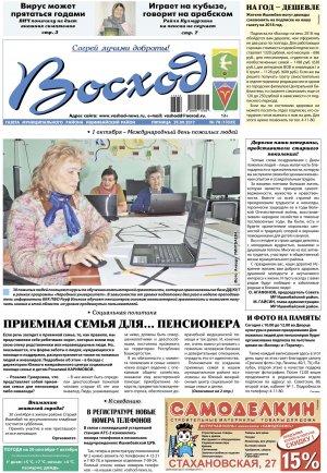 Обзор номера газеты «Восход» от 29 сентября: новые номера телефонов ИЦРБ, с ...