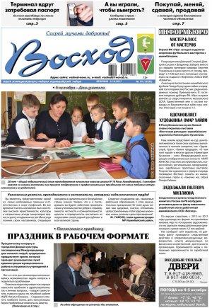 Обзор номера газеты «Восход» от 3 октября