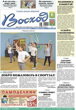 Обзор номера газеты «Восход» от 6 октября