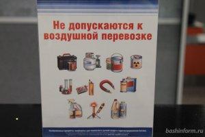 Перечень провоза багажа для авиапассажиров расширен