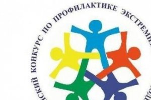 В Башкирии объявлен конкурс по профилактике экстремизма среди молодежи