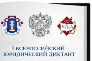 Жители Башкирии впервые могут принять участие во всероссийском юридическом  ...