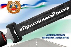 Госавтоинспекция Башкортостана присоединилась к Всероссийской социальной ка ...
