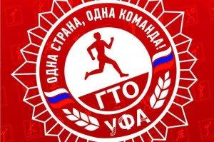 В офисах МФЦ Башкирии можно узнать всю информацию о ГТО
