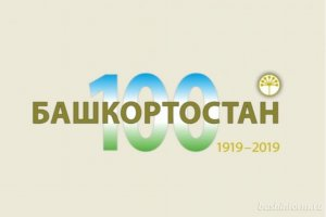 Парламент Башкирии утвердил план мероприятий по празднованию 100-летия респ ...
