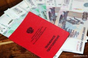 Средний размер страховой пенсии после повышения достиг 13423 рублей