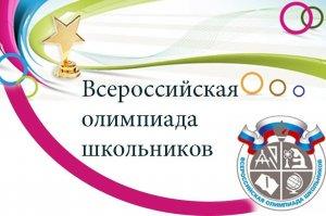 В Башкирии стартовал региональный этап Всероссийской олимпиады школьников
