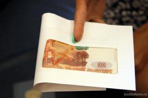 Минэкономразвития Башкирии проводит «антикоррупционный» онлайн-опрос