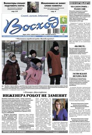 Обзор номера газеты «Восход» от 23 января