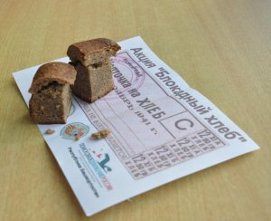 В Ишимбае проведут акцию «Блокадный хлеб»