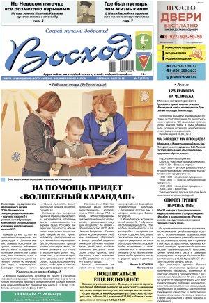 Обзор номера газеты «Восход» от 26 января