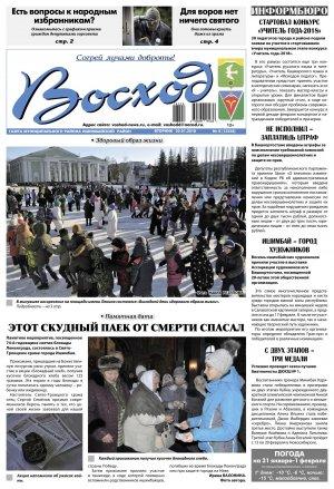 Обзор номера газеты «Восход» от 30 января