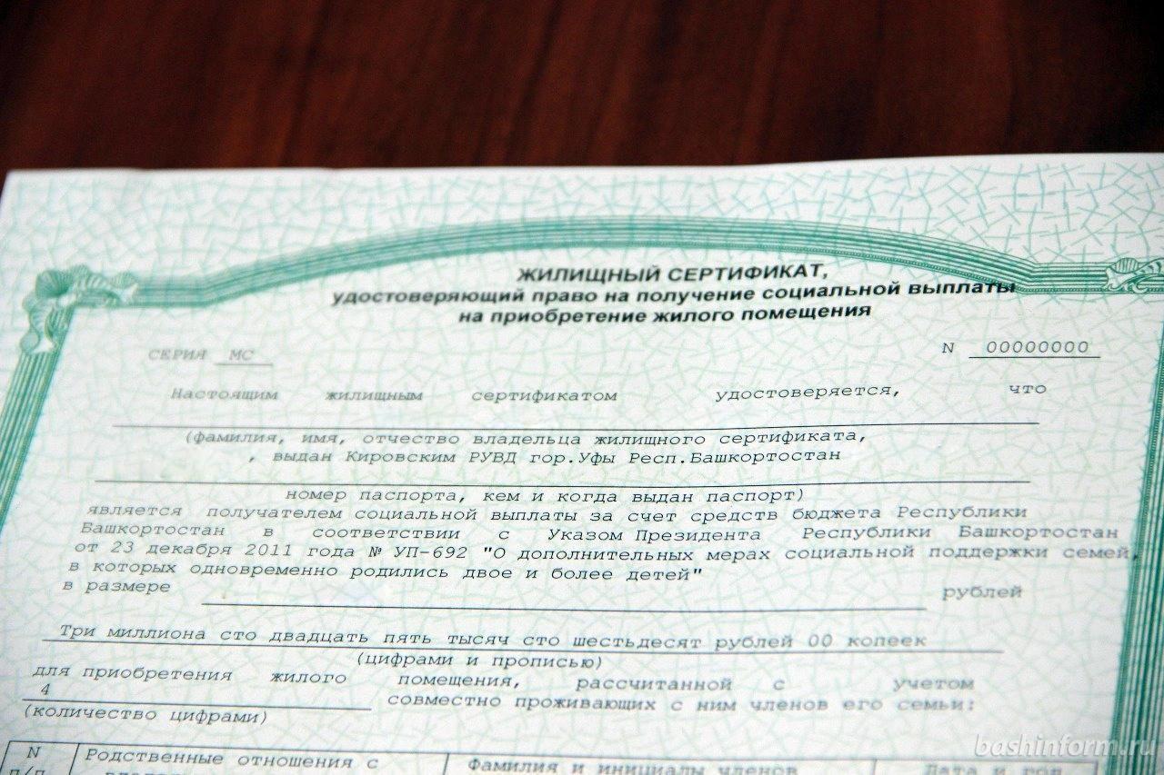 жилищный сертификат чернобыльцам 2018