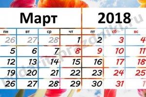 На 23 февраля россияне будут отдыхать 3 дня подряд, на 8 марта – 4 дня