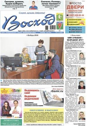 Обзор номера газеты «Восход» от 2 марта