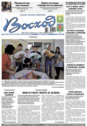 Обзор номера газеты «Восход» от 17 апреля