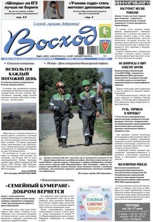 Обзор номера газеты «Восход» от 15 мая