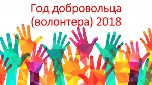 В Ишимбае комитет по делам молодежи активно привлекает к работе волонтеров
