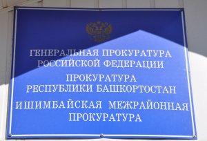 В Ишимбае по требованию прокуратуры компания оштрафована на 800 тыс. рублей ...