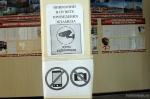 В Башкирии выявлены нарушения при проведении ЕГЭ: какие и сколько