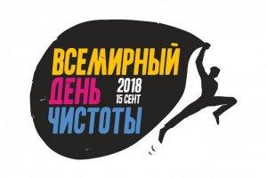 Жителей Башкирии приглашают на глобальный субботник «Сделаем! 2018»