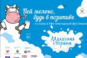 Фестиваль «Молочная страна-2018» пройдет в Уфе 25 августа