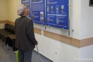 Пенсионный фонд по Башкирии принимает заявления от льготников на изменение  ...