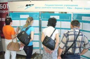 В Башкирии безработным дадут оплаченные из бюджета образовательные сертифик ...
