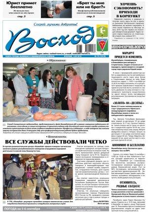 Обзор номера газеты «Восход» от 4 августа