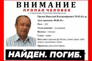 В Ишимбае завершились поиски 57-летнего Николая Орлова