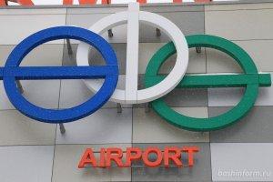 Жители Башкирии могут предложить аэропорту Уфы имя великого соотечественник ...